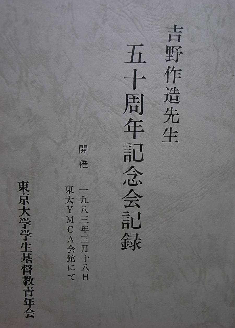 02_yosinokinen